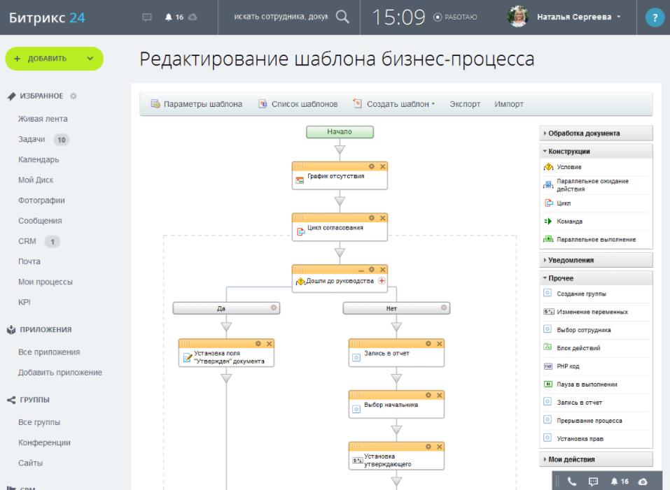 Автоматизация бизнес-процессов в Битрикс 24 - картинка