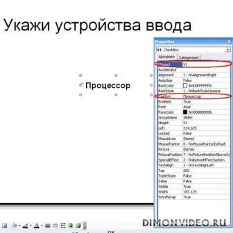 Исп. VBA и PowerPoint для создания теста