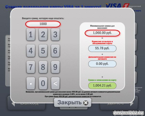 Как узнать номер виртуальной карты Qiwi 2 способа